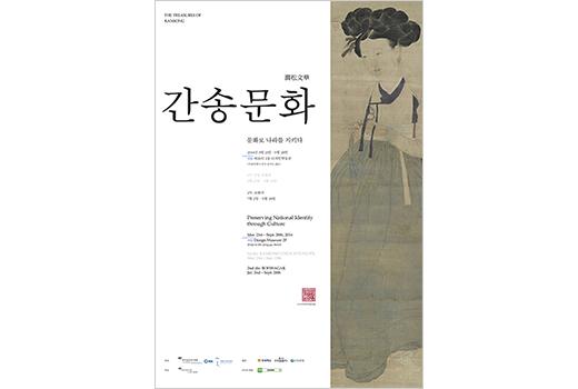 간송문화전 2부