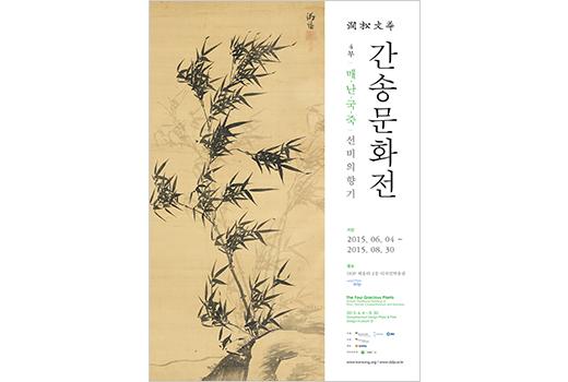 간송문화전 4부