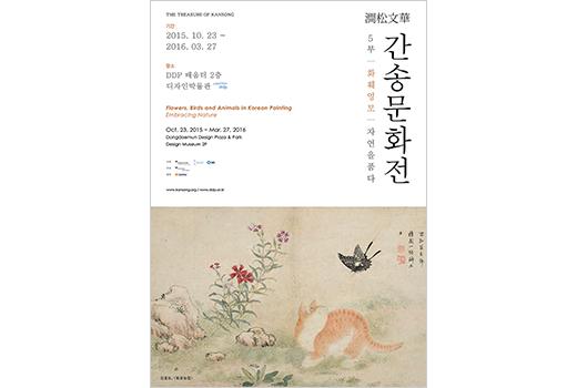 간송문화전 5부