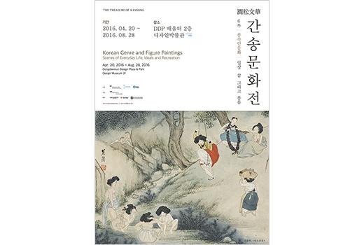 간송문화전 6부