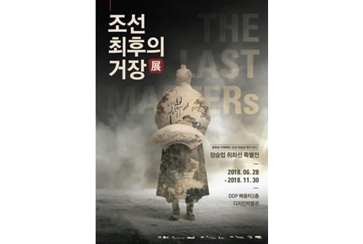 조선 최후의 거장